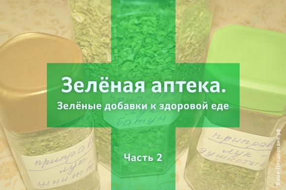 Аптека огород